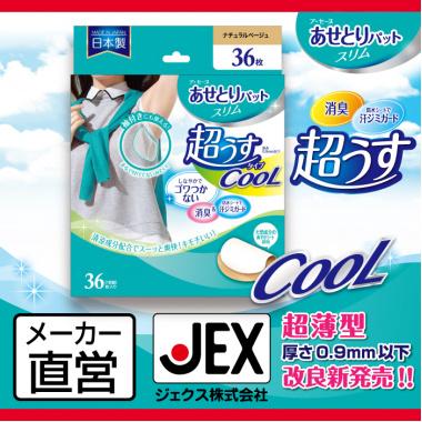 Chu Chu Baby Вкладыши против пота с охлаждающим эффектом