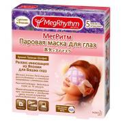 Паровая релакс-маска MegRhythm для глаз Лаванда 5шт.