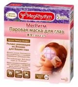 Паровая маска для глаз MegRhythm Лаванда, 5 шт.