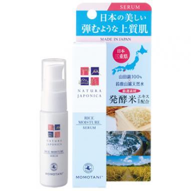 Увлажняющая сыворотка Natura Japonica Rice Moisture Serum