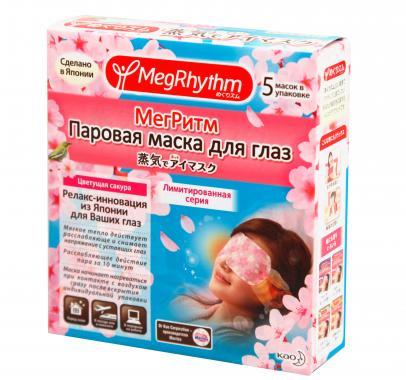Маска паровая для глаз MegRhythm