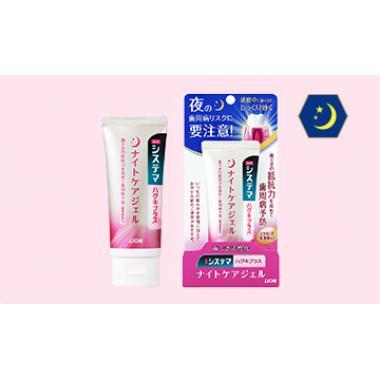 Lion Dentor Systema gums plus Night Care Gel Ночной зубной гель  для профилактики заболеваний десен