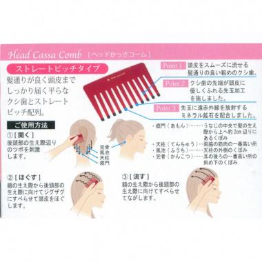 Vess Cassa Comb Гребень для волос и массажа головы